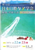 日本口腔ケア学会プログラム